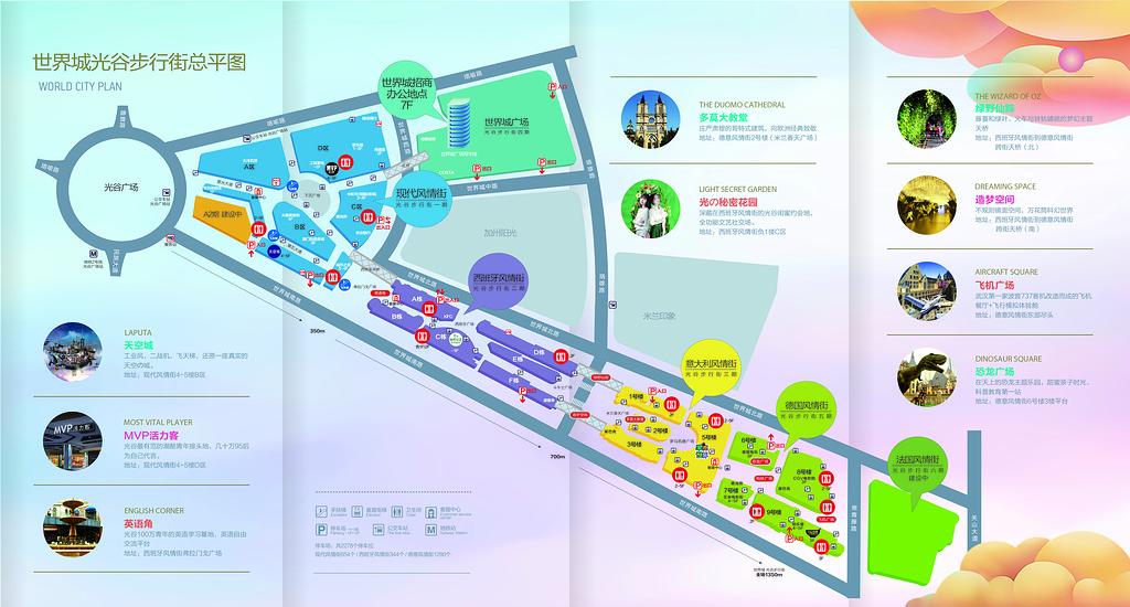 世界城-光谷步行街旅游导图