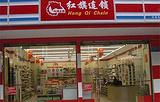 红旗超市(龙湖丽景分场)