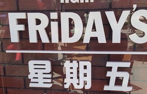 星期五餐厅