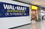 沃尔玛购物广场(建国路店)
