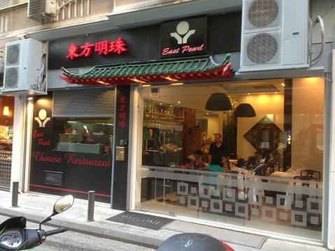 东方明珠中餐馆