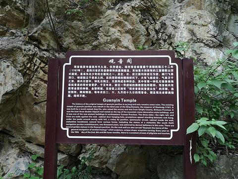 观音阁旅游景点图片