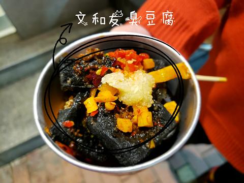 文和友老长沙臭豆腐(坡子街店)