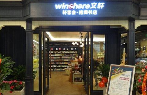 轩客会•格调书店(科华路王府井店)