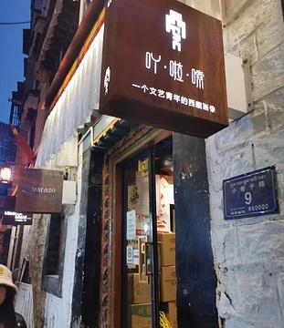 吖·啦·嗦(大昭寺店)