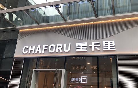 CHAFORU星卡里(长江二路店)