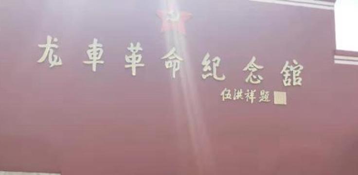 龙车革命纪念馆旅游景点图片