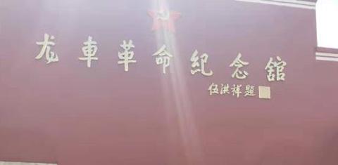 龙车革命纪念馆的图片