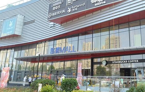 凯德mall(新都心店)旅游景点图片
