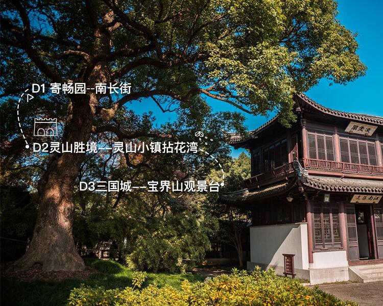 江南禅境太湖三日行