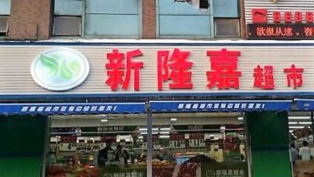 新隆嘉超市(中兴街)旅游景点图片
