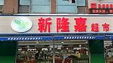 新隆嘉超市(中兴街)