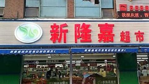 新隆嘉超市(中兴街)的图片