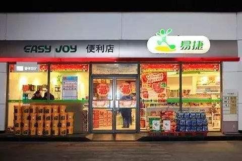 易捷便利店(贵黄公路)的图片