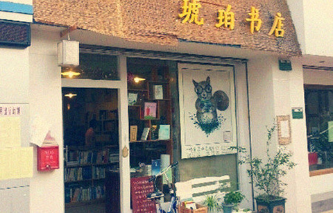 琥珀书店的图片