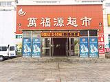 万福源超市(三王)