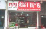 金顺昌特产店