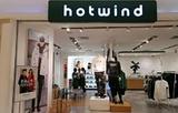 hotwind(金华万达店)