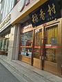 稻香村(东高地店)