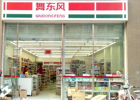 舞东风(建业路店)