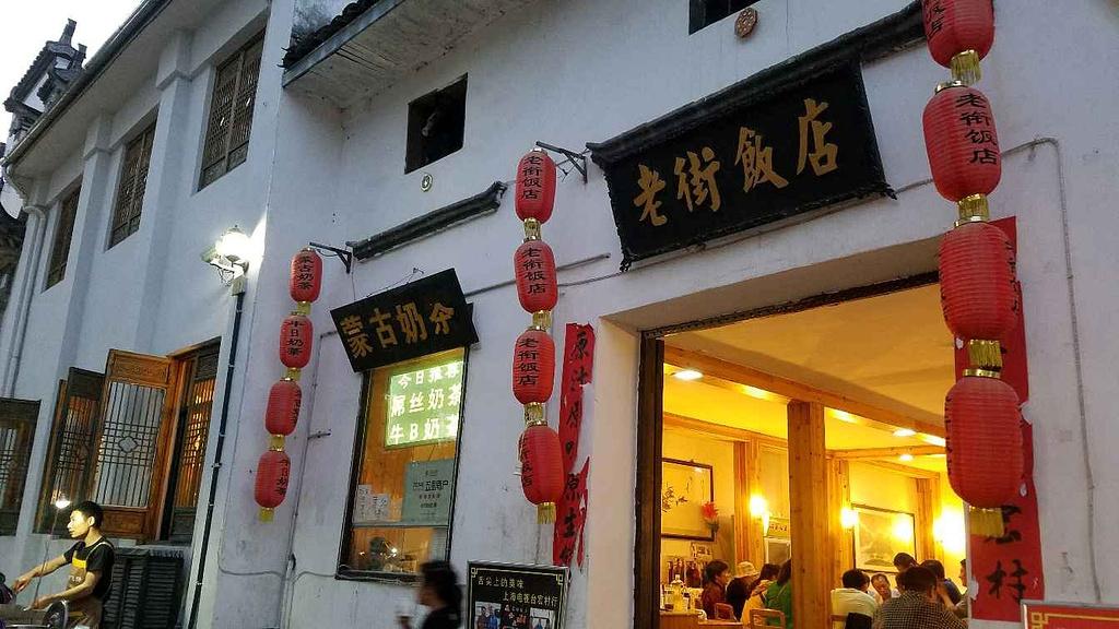 宏村镇老街饭店