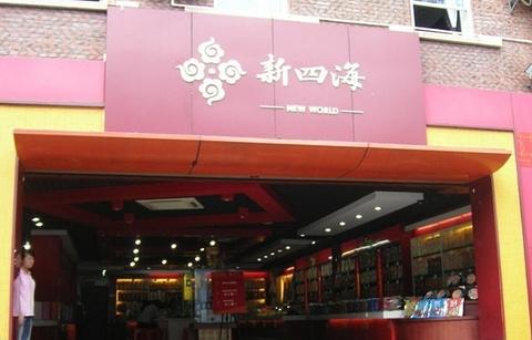 新四海(龙头路店)的图片