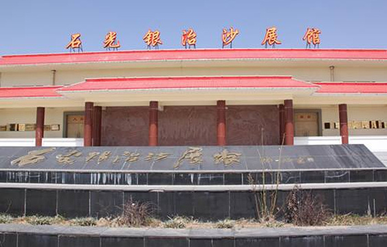 定边县治沙造林展览馆旅游景点图片