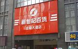 新世纪百货(金渝大道店)