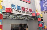 凯德龙之梦购物中心(虹口店)