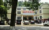 韶北农家饭店餐厅