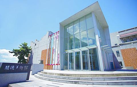 台北艺术大学关渡美术馆的图片