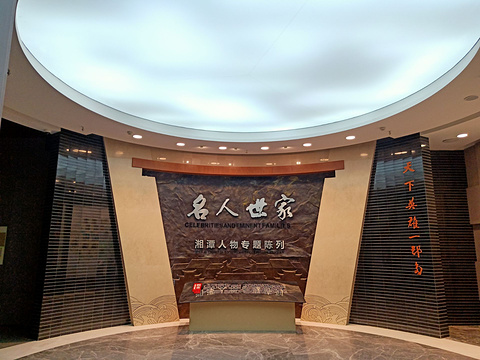 湘潭博物馆的图片