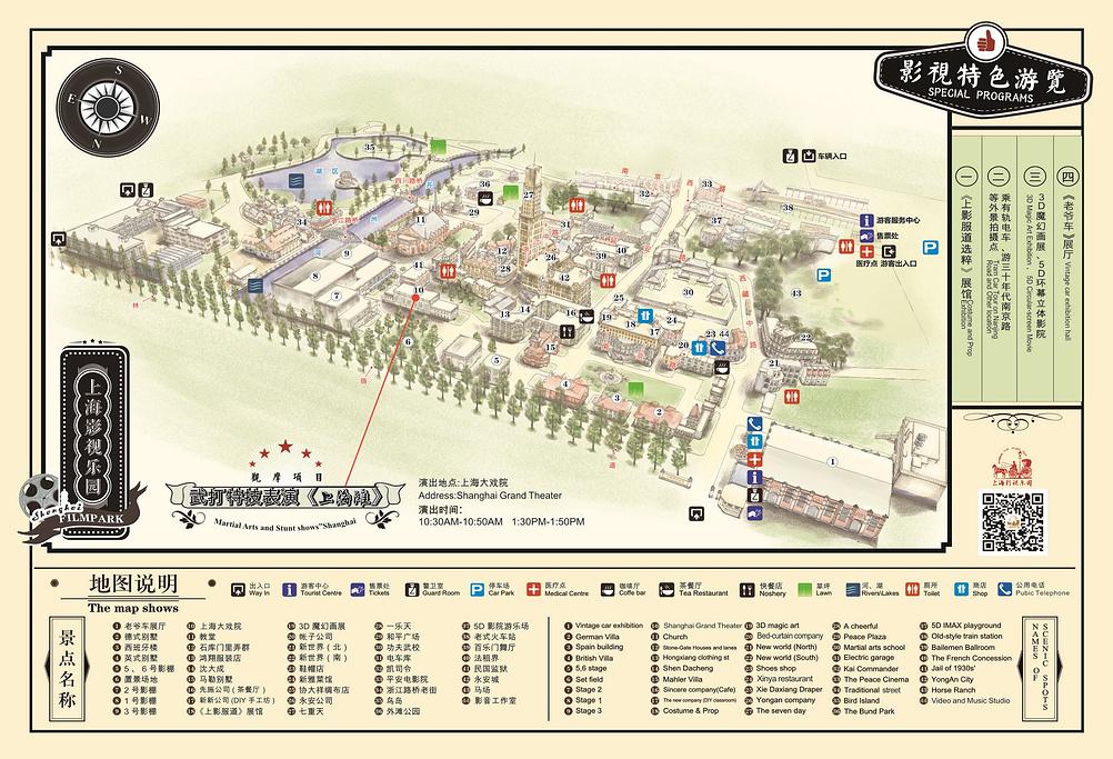上海影视乐园旅游导图