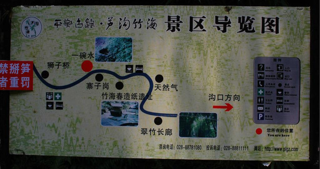 平乐古镇旅游导图