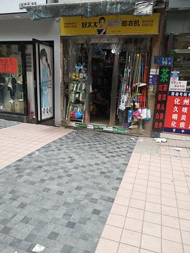 雄兴水电物资商场