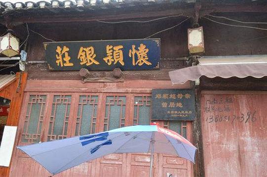 邓颖超母亲曾居地旅游景点图片