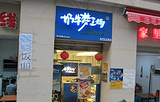 奶牛梦工场(八中店)