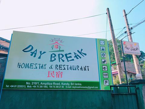 黎明民宿中餐(Day Break)