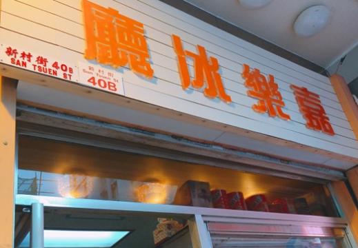 嘉乐冰厅旅游景点图片