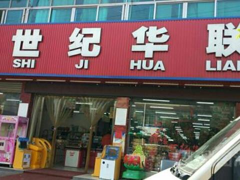 世纪华联超市(贝家花园路)旅游景点图片