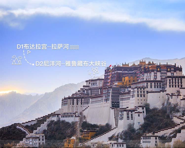 雅鲁藏布江沿路2日游