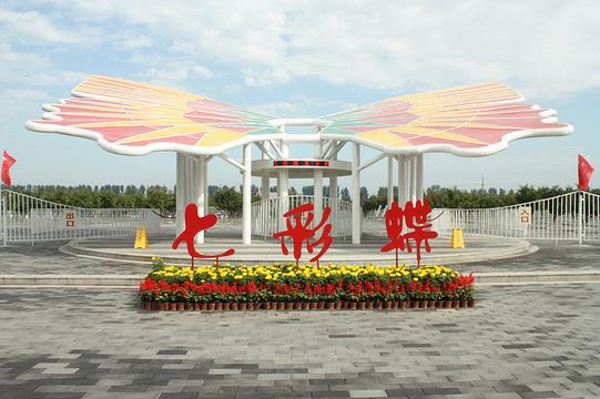 七彩蝶园旅游景点图片