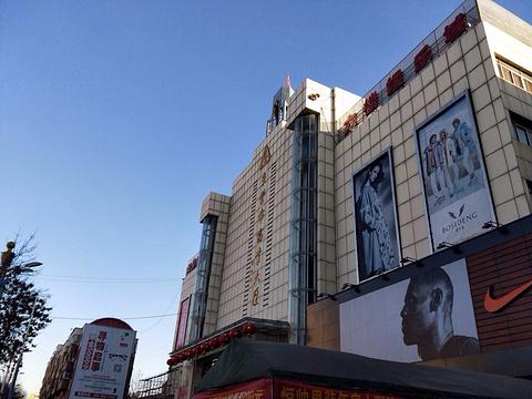 东营市商业大厦(济南路)