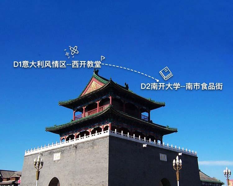 天津2日小长假,适合学生党的最省钱yabo2010.com