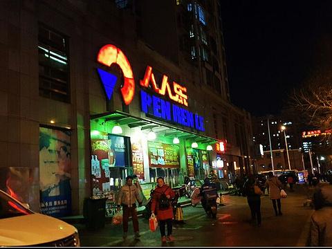 人人乐购物广场(塘沽店)旅游景点图片