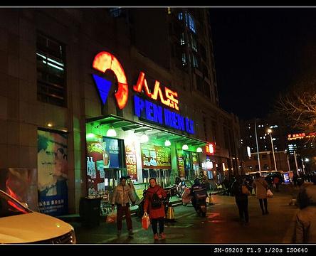 人人乐购物广场(塘沽店)的图片