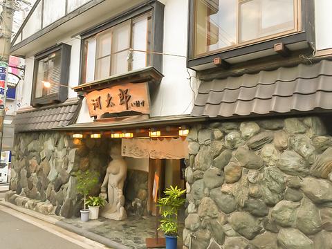 河太郎(中洲本店)旅游景点图片