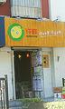 许鲜水果店(北京涉外专修学院店)