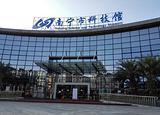 南宁市科技馆