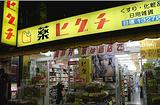 科摩思(平戸店)